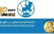 الرابطة التونسية للدفاع عن حقوق الإنسان بالقصرين تساند الحراك الاجتماعي